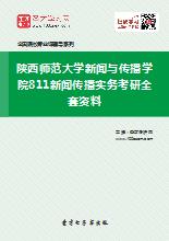 2019年陕西师范大学新闻与传播学院811新闻传播实务考研全套资料