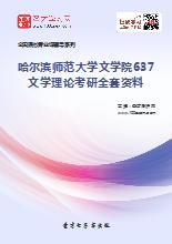 2018年哈尔滨师范大学文学院637文学理论考研全套资料