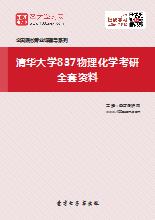 2020年清华大学837物理化学考研全套资料