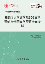2021年黑龙江大学文学院808文学理论与外国文学考研全套资料