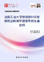2020年沈阳工业大学思政部842思想政治教育学原理考研全套资料