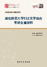 2019年湖北师范大学812文学综合考研全套资料