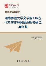2019年湖南师范大学文学院716古代文学作品阅读分析考研全套资料