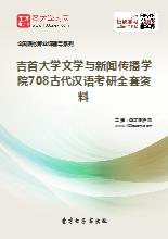 2020年吉首大学文学与新闻传播学院708古代汉语考研全套资料