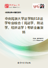 2020年中央民族大学法学院813法学专业综合(民法学、刑法学、经济法学)考研全套资料