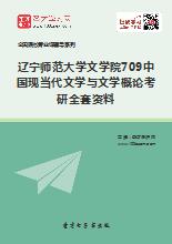 2018年辽宁师范大学文学院709中国现当代文学与文学概论考研全套资料