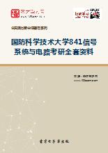 2020年国防科学技术大学841信号系统与电路考研全套资料