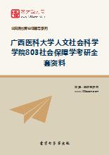 2019年广西医科大学人文社会科学学院803社会保障学考研全套资料