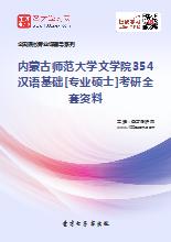 2018年内蒙古师范大学文学院354汉语基础[专业硕士]考研全套资料