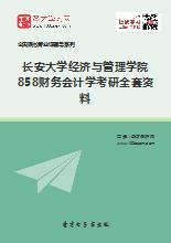 2019年长安大学经济与管理学院858财务会计学考研全套资料