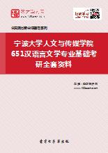 2018年宁波大学人文与传媒学院651汉语言文学专业基础考研全套资料