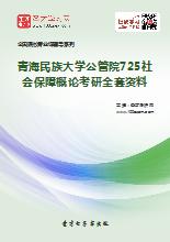 2021年青海民族大学公管院725社会保障概论考研全套资料
