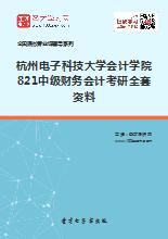 2020年杭州电子科技大学会计学院821中级财务会计考研全套资料