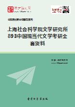 2018年上海社会科学院文学研究所893中国现当代文学考研全套资料