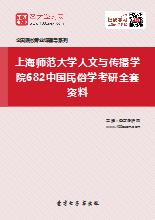 2020年上海师范大学人文与传播学院682中国民俗学考研全套资料