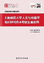 2020年上海师范大学人文与传播学院839写作A考研全套资料
