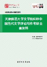 2019年天津师范大学文学院639中国当代文学评论写作考研全套资料