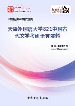 2021年天津外国语大学821中国古代文学考研全套资料