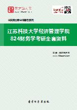 2019年江苏科技大学经济管理学院824财务学考研全套资料