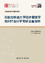 2018年石家庄铁道大学经济管理学院807会计学考研全套资料