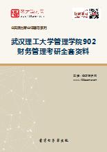 2019年武汉理工大学管理学院902财务管理考研全套资料