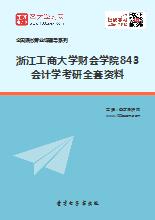 2019年浙江工商大学财会学院843会计学考研全套资料