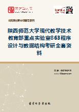 2019年陕西师范大学现代教学技术教育部重点实验室863程序设计与数据结构考研全套资料