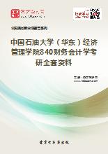 2020年中国石油大学(华东)经济管理学院840财务会计学考研全套资料