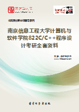 2018年南京信息工程大学计算机与软件学院822C/C++程序设计考研全套资料
