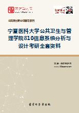 2019年宁夏医科大学公共卫生与管理学院810信息系统分析与设计考研全套资料