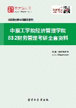 2019年中原工学院经济管理学院832财务管理考研全套资料