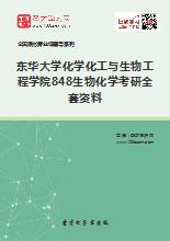 2019年东华大学化学化工与生物工程学院848生物化学考研全套资料