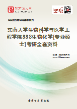 东南大学生物科学与医学工程学院338生物化学[专业硕士]考研全套资料