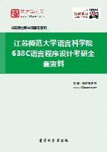 2019年江苏师范大学语言科学院638C语言程序设计考研全套资料