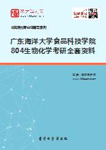 2020年广东海洋大学食品科技学院804生物化学考研全套资料