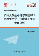 2018年广州大学生命科学学院831普通生物学(自命题)考研全套资料
