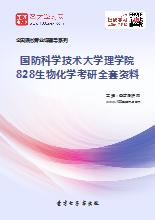 2021年国防科学技术大学理学院828生物化学考研全套资料