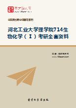 2019年河北工业大学理学院714生物化学(Ⅰ)考研全套资料