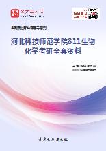 2018年河北科技师范学院811生物化学考研全套资料