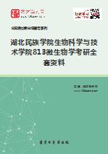 2019年湖北民族学院生物科学与技术学院813微生物学考研全套资料