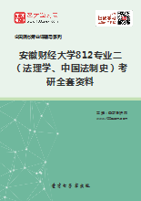 2018年安徽财经大学812专业二(法理学、中国法制史)考研全套资料