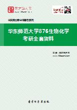2020年华东师范大学876生物化学(A)考研全套资料