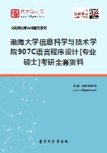 2018年渤海大学信息科学与技术学院907C语言程序设计[专业硕士]考研全套资料