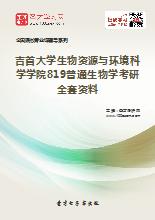 2019年吉首大学生物资源与环境科学学院819普通生物学考研全套资料