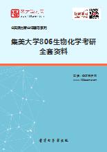 2020年集美大学806生物化学考研全套资料