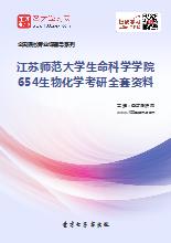 2018年江苏师范大学生命科学学院654生物化学考研全套资料