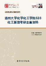 2019年扬州大学化学化工学院828化工原理考研全套资料