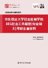 2019年华东政法大学社会发展学院331社会工作原理[专业硕士]考研全套资料