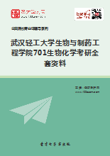 2021年武汉轻工大学生物与制药工程学院《701生物化学》考研全套资料