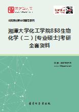 2020年湘潭大学化工学院858生物化学(二)[专业硕士]考研全套资料